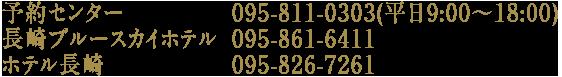 TEL:0254-32-1111