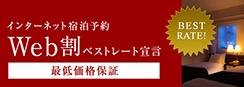 長崎スカイホテル宿泊予約