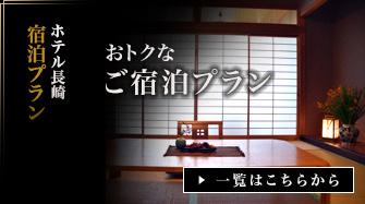 ホテル長崎宿泊プラン