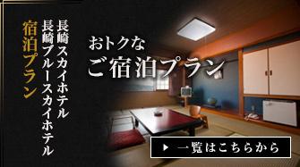 長崎ブルースカイホテル・長崎スカイホテル宿泊プラン