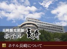 ホテル長崎について