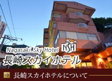 長崎スカイホテルについて